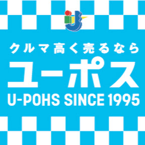 みんなのユーポス【公式】U-POHS