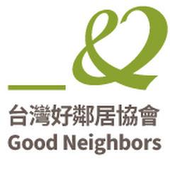 台灣好鄰居協會 Good Neighbors Taiwan