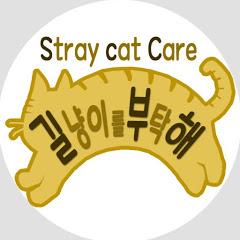 길냥이를부탁해 Stray cat Care