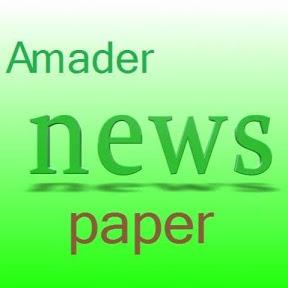 Amader Newspaper