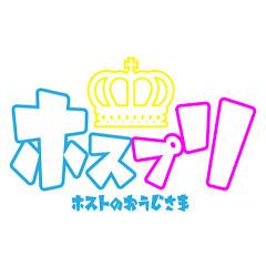 【劇団ゆぐどらしる】歌舞伎町ホスプリ