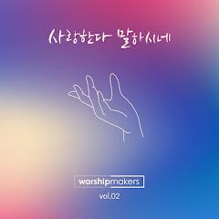Worship Makers