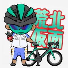 荒北仮面&Bianchi Oltre XR3 Disc PJ・童帝悪魔排気カス撲滅ロードバイク