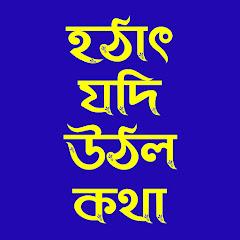 Hothat Jodi Uthlo Kotha / হঠাৎ যদি উঠল কথা