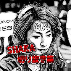 SHAKA切り抜き集