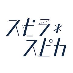 スピラ・スピカ Official YouTube Channel (SMEJ)