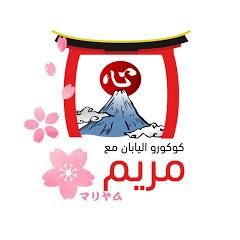 Kokoro Arabic مع مريم