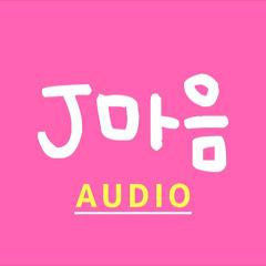 제이마음 오디오_J AUDIO