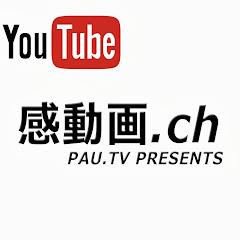 感動画.ch