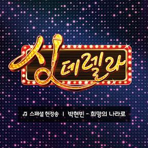 Park Hyun Bin - Topic