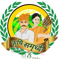 कृषि समृध्दी Krishi samrudhi