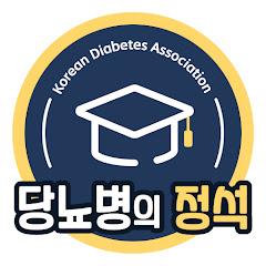 당뇨병의 정석