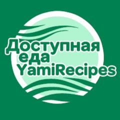 Доступная Еда YamiRecipes