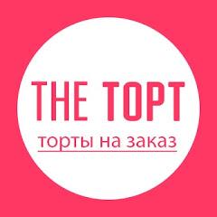 The Торт