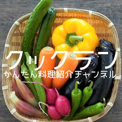 CookRun【クックラン】かんたん料理紹介チャンネル