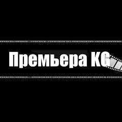 Премьера KG