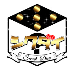 シクダイ SecretDice【公式】