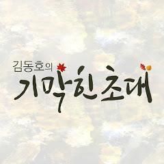 김동호의 기막힌 초대 CBS