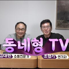 동네형TV