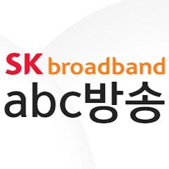 SK broadband ABC방송
