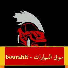 سوق السيارات - bourahli