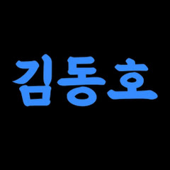 김동호TV KimDH