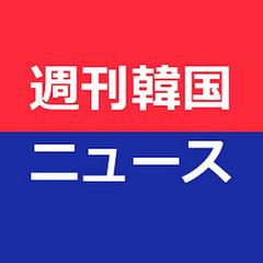 週刊韓国ニュース