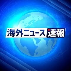 海外ニュース速報