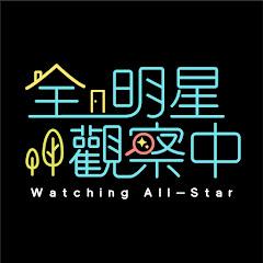全明星觀察中 Watching All-Star