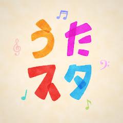 うたスタ-Japan nursery rhythms & kids songs-