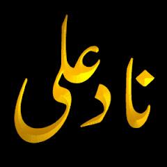 Nad e Ali