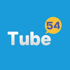 튜브 54