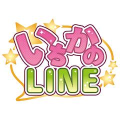 いちかのLINE