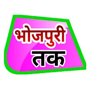 Bhojpuri Tak