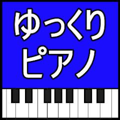 ゆっくりピアノ【ryo】