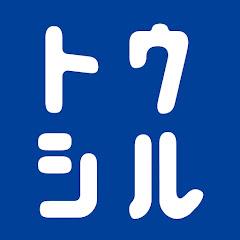 トウシル [楽天証券]