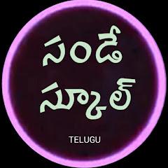 Telugu Bible Stories