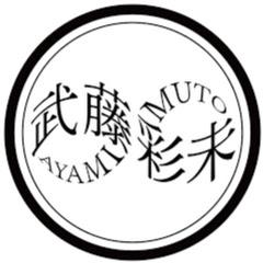 武藤彩未Official