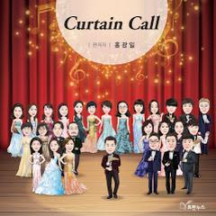 커튼콜 Curtain call