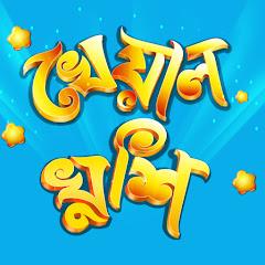 Kheyal Khushi - Bangla Rhymes