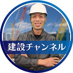 建設チャンネル