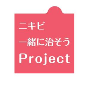 ニキビ一緒に治そうProject