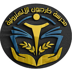 مدرسة خارجيون الالكترونية
