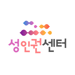 성인권센터[official]
