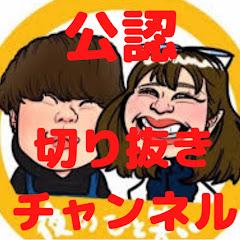 【公認】夜のひと笑い 切り抜きチャンネル