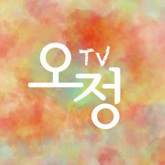 오윤혜정미녀 TV