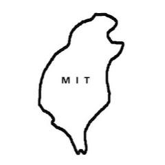 台灣製造MIT