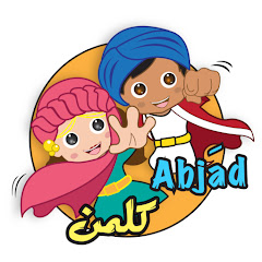 أبجد و كلمن Abjad and Kalamon TV