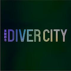 実験都市DIVER CITY