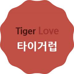 타이거럽 Tiger Love
